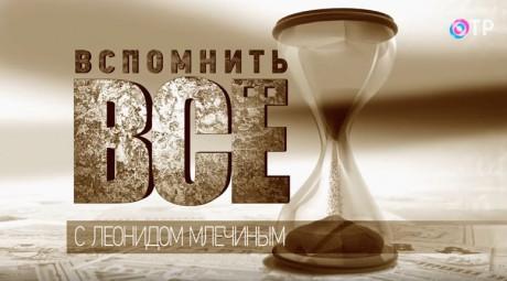 """Леонид Млечин """"Припомнить все"""". «В могилу Могилина!»"""