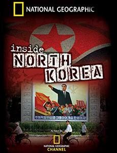 Взор изнутри: Северная Корея - династия Кимов