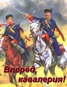 Вперёд, конница!