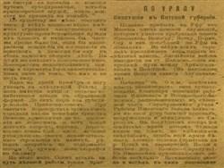 О чём строчили газеты 100 лет назад: тайга наполнена бандами бывших красноармейцев