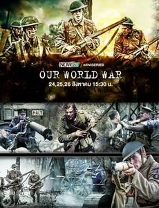 Наша Первая всемирная