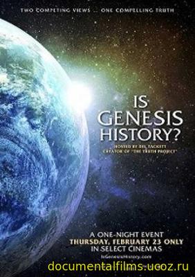 Бытие это факты? / Is Genesis History? (2017)