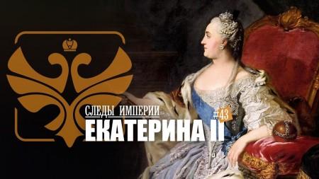 Отпечатки Империи. Екатерина II. Великая императрица российская (2018)
