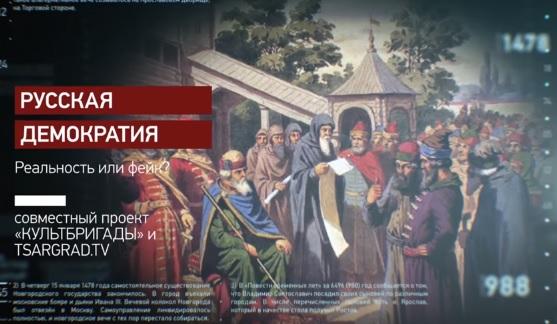 Сергей Цветков. Русская демократия: Реальность или фейк?