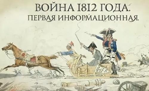 Брань 1812 года. Первая информационная