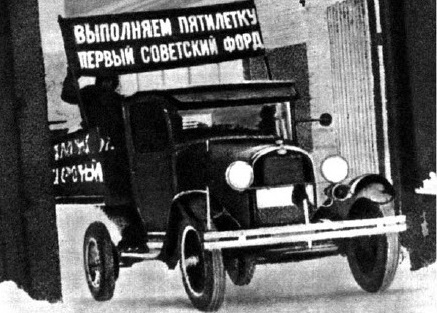 Ford, Siemens и иные западные компании, которые участвовали в индустриализации СССР