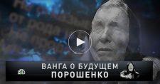 Новоиспеченные русские сенсации.  Ванга о будущем Порошенко (2018)