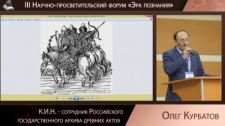 Рождение царской армии от Ивана III до Ивана IV  (2019)