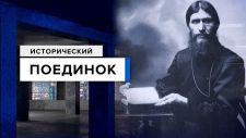 Смертоубийство Распутина - дело рук английской разведки?  (2018)