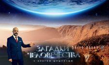 Загадки человечества с Олегом Шишкиным. Выпуск 241 (22.01.2019)