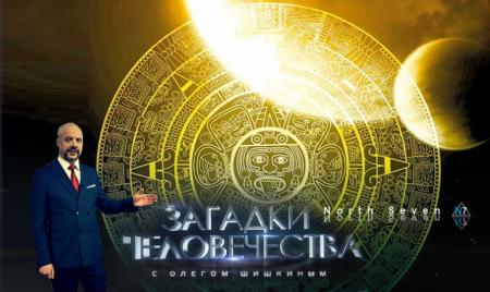 Загадки человечества с Олегом Шишкиным. Выпуск 225 (13.11.2018)