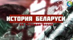 История Беларуси. На рубежах столетий