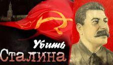 Негласная папка. Убить Сталина: операция Цеппелин  (2019)