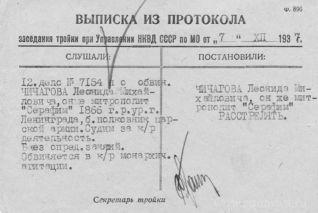 Отчего в советских тюрьмах палач был один, а его зарплату получали несколько человек
