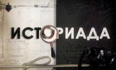 Историада. Первоначальный раздел Польши: кто делил и какие интересы преследовал?