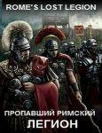 Исчезнувший римский легион / Rome's Lost Legion (2011)