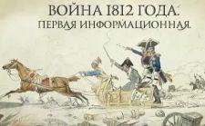 Брань 1812 года. Первая информационная  (2018)