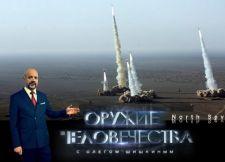 Загадки человечества с Олегом Шишкиным. Выпуск 262 (27.02.2019)