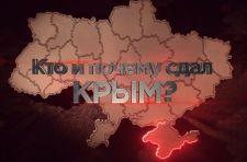 Кто и отчего сдал Крым?   (2019)