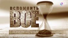 """Леонид Млечин. """"Припомнить все"""". Незабываемый 1919 год"""