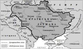 Как соединились две Украины и чем это закончилось