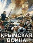 Крымская брань