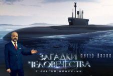 Загадки человечества с Олегом Шишкиным. Выпуск 267 (07.03.2019)