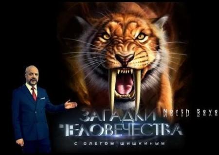 Загадки человечества с Олегом Шишкиным. Выпуск 264 (04.03.2019)