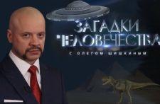 Загадки человечества с Олегом Шишкиным. Выпуск 263 (28.02.2019)