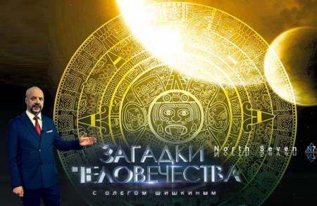 Загадки человечества с Олегом Шишкиным. жезл. Выпуск 269 (12.03.2019)
