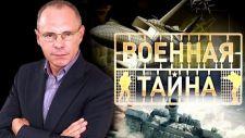 Военная секрет с Игорем Прокопенко (09.03.2019)