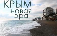 Крым. Новоиспеченная эра  (2019)