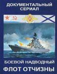 Военный надводный флот Отчизны