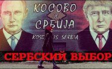 Черта защиты.  Сербский выбор  (2019)