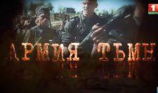 Армия тьмы. Документальный кинофильм АТН о преступлениях Вермахта  (2019)