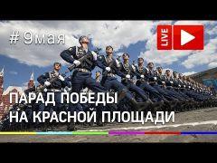 Парад Победы в Москве на Алой площади 9 мая 2019 года (2019)