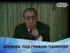 "Брежнев. Под грифом ""Негласно"" (2019)"