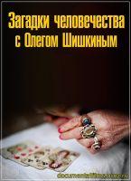 Загадки человечества с Олегом Шишкиным. Выпуск 292 (07.05.2019)