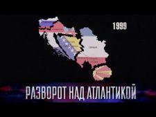 Код доступа. Стратегия Примакова: разворот над Атлантикой  (2019)