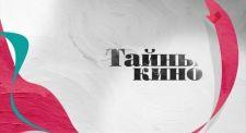 Секреты кино. Михай Волонтир, Эмиль Лотяну, Светлана Тома, Григоре Григориу (2019)