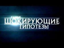 Самые шокирующие гипотезы. Чей Крым (14.05.2019)