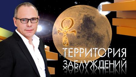 Территория заблуждений с Игорем Прокопенко (2019) Выпуск 246 (18.05.2019)