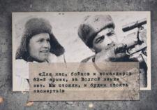 Не факт. Лепта советских снайперов в победе в Сталинградской битве  (2019)