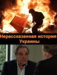 Нерассказанная история Украины