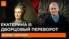 Цифровая история. Екатерина II: дворцовый переворот  (2019)