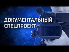 Засекреченные списки. Новоиспеченные пророчества: что ждёт Россию  (2017)