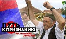 Путь к признанию. Республика Сербская  (2019)