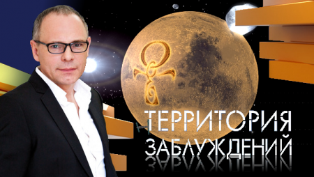 Территория заблуждений с Игорем Прокопенко (16.08.2019)