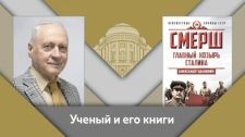 Профессор МПГУ А.А.Зданович. Отчего Сталин лично руководил СМЕРШ?  (2019)
