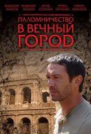 Паломничество в непреходящий город  (2006)